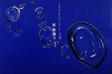 GUILLERMO PANEQUE. La duda, 1987. 200 x 300 x 2,1 cm. Esmalte sobre tela